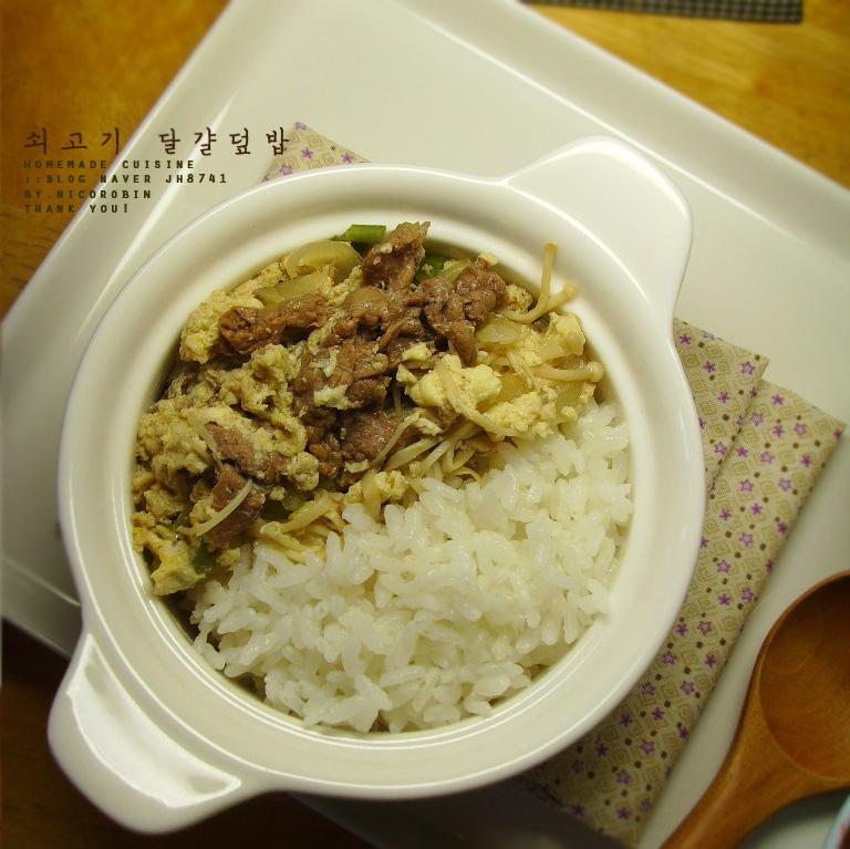 쇠고기 달걀 덮밥