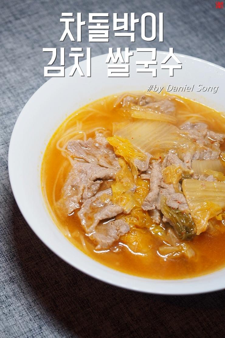 뜨끈하게 즐기는 차돌박이김치쌀국수