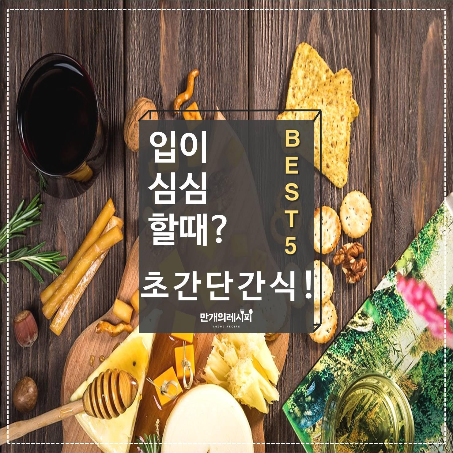 국물소환!! 초간단 국물요리 베스트5