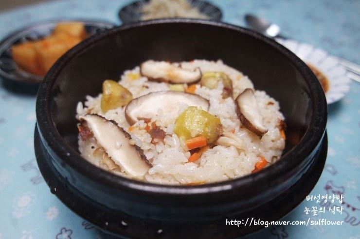 버섯영양밥