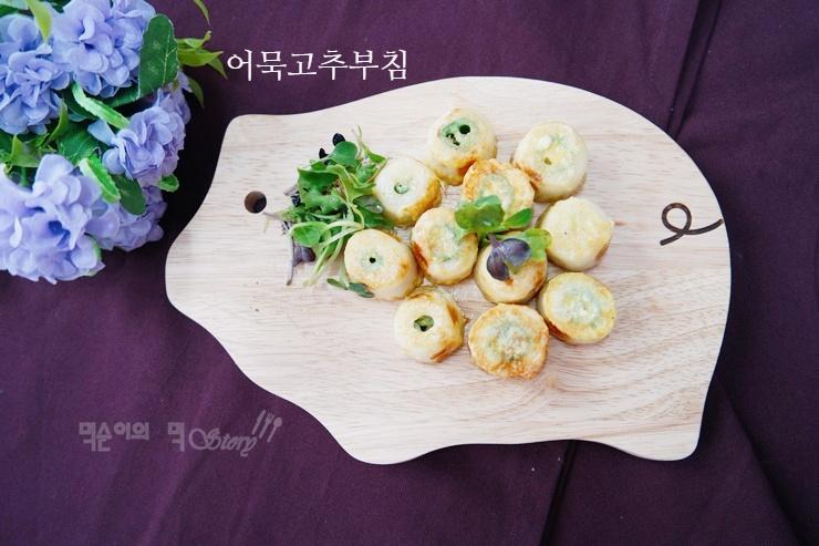 초간단 반찬 만들기, 이색 어묵요리 어묵고추부침 만드는 법!