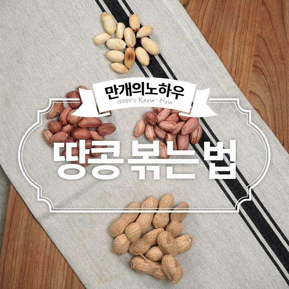 땅콩 손질법