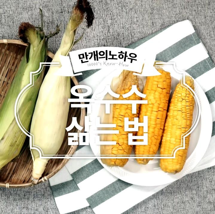 옥수수 조리법