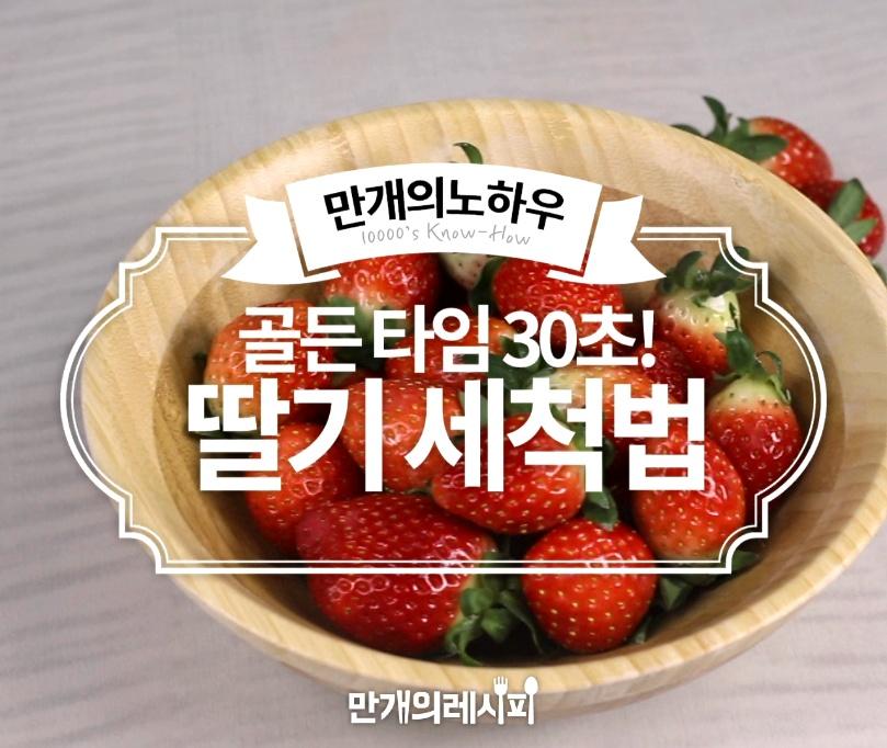 딸기 손질법