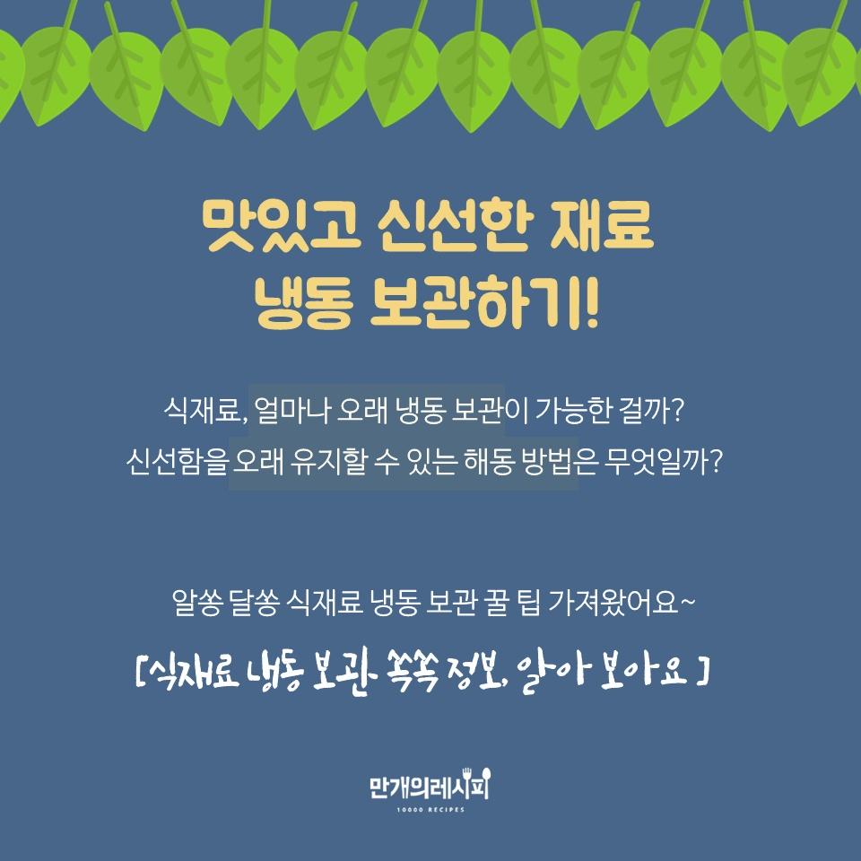 한국인 대표 음식, 라면활용레시피 BEST5♡