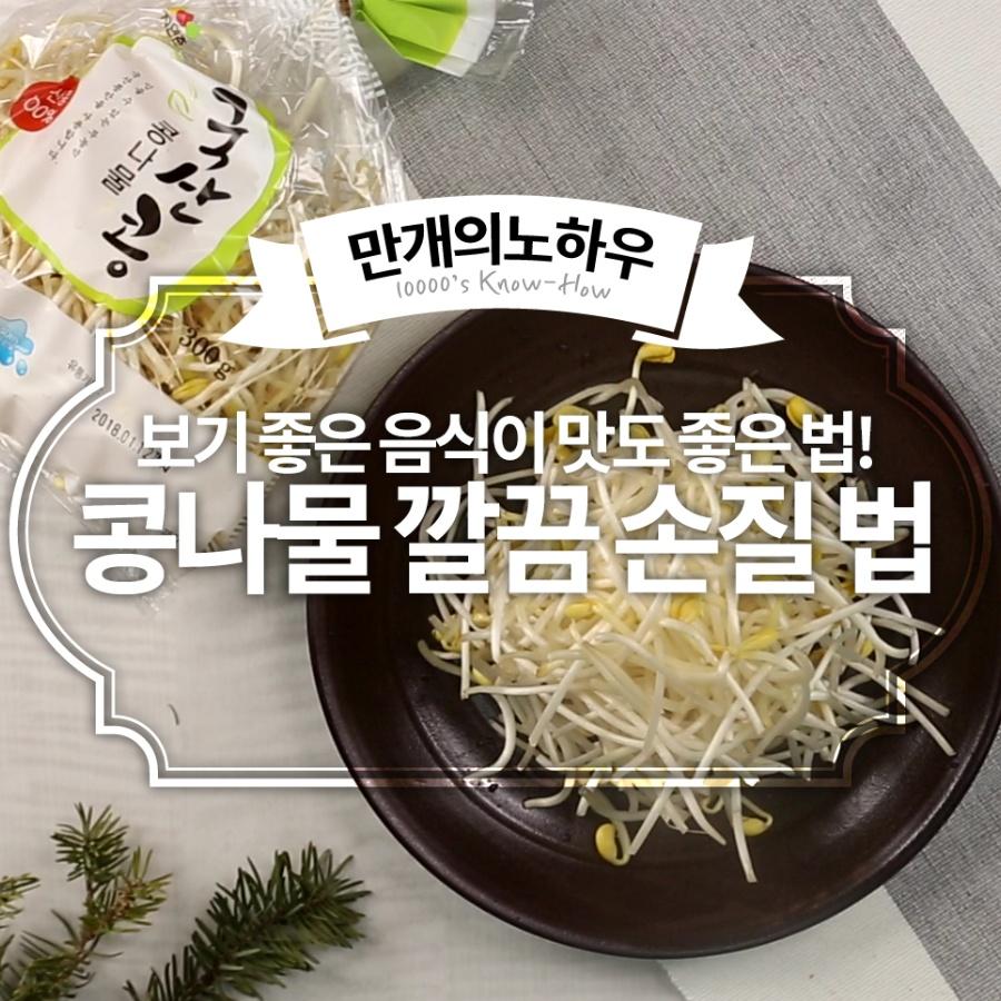 콩나물 손질법