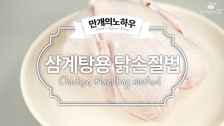 닭고기 손질법